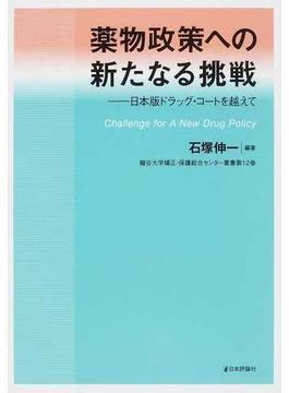 薬物政策への新たなる挑戦 日本版ドラッグ・コートを越えて