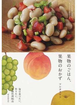 果物のごはん、果物のおかず いつもの食材と果物の思いがけない組み合わせ 毎日食べたい、作りたい、果物料理86品