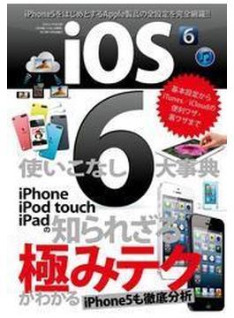 iOS6使いこなし大事典(三才ムック)