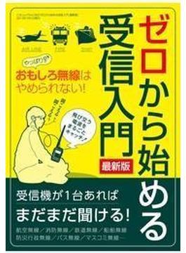 ゼロから始める受信入門 最新版(三才ムック)
