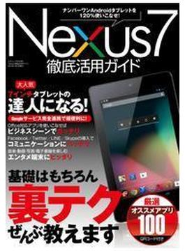 Nexus7徹底活用ガイド(三才ムック)