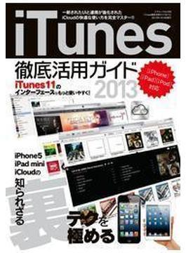 iTunes徹底活用ガイド2013(三才ムック)