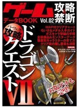 ゲーム攻略&禁断データBOOK Vol.02(三才ムック)