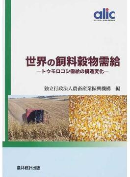 世界の飼料穀物需給 トウモロコシ需給の構造変化