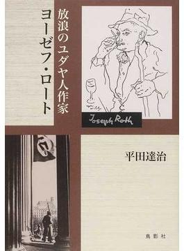 放浪のユダヤ人作家ヨーゼフ・ロート