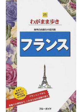 フランス 第7版
