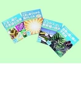 子供の科学★サイエンスブックス 第12期 4巻セット