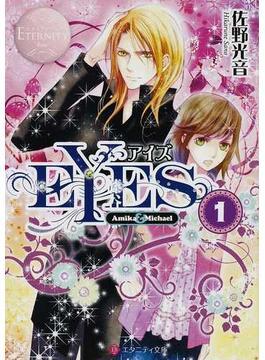 EYES Amika & Michael 1(エタニティ文庫)