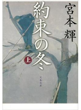 約束の冬(上)(文春文庫)