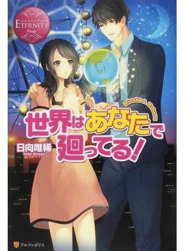世界はあなたで廻ってる! Hinako & Kakeru(エタニティブックス)