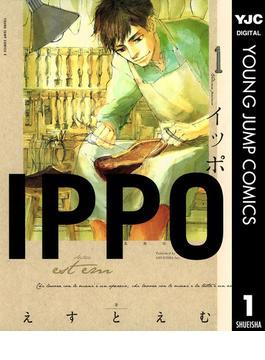 IPPO 1(ヤングジャンプコミックスDIGITAL)