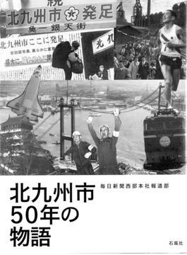 北九州市50年の物語