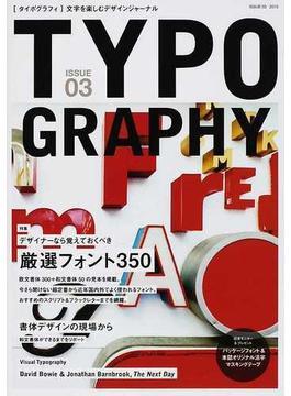 タイポグラフィ 文字を楽しむデザインジャーナル ISSUE03 特集厳選フォント350