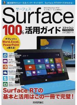 Surface 100%活用ガイド この一冊でSurface RTをスマートに使いこなす!