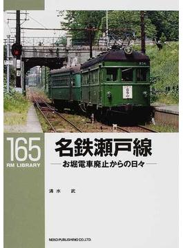 名鉄瀬戸線 お堀電車廃止からの日々