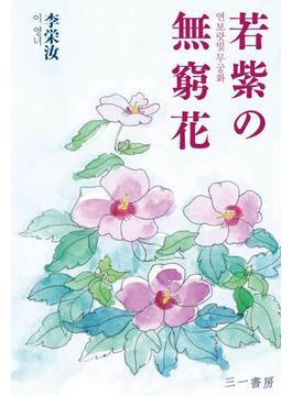 若紫の無窮花