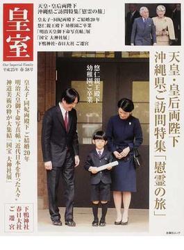 皇室 Our Imperial Family 第58号(平成25年春号) 天皇・皇后両陛下沖縄県ご訪問特集「慰霊の旅」