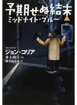 予期せぬ結末 1 ミッドナイト・ブルー(扶桑社ミステリー)