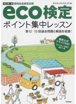 環境社会検定試験eco検定ポイント集中レッスン 改訂第7版
