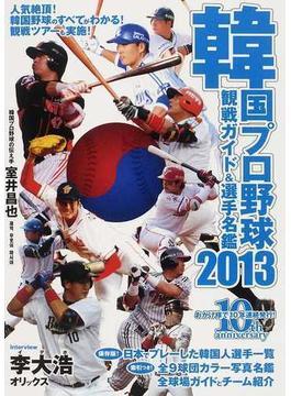 韓国プロ野球観戦ガイド&選手名鑑 2013
