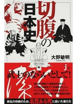 切腹の日本史(じっぴコンパクト新書)