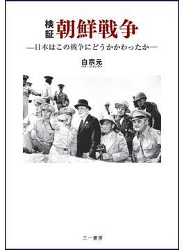 検証朝鮮戦争 日本はこの戦争にどうかかわったか