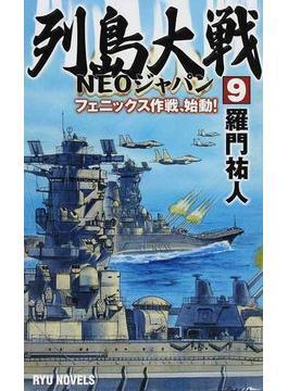 列島大戦NEOジャパン 9 フェニックス作戦、始動!