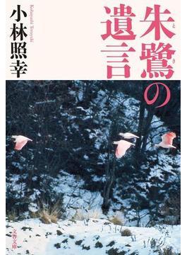 朱鷺の遺言(文春文庫)