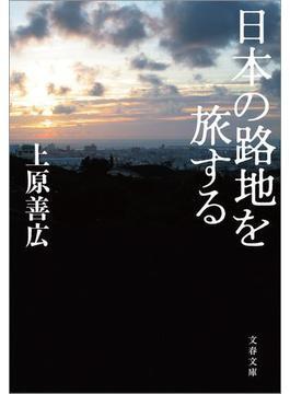 日本の路地を旅する(文春文庫)