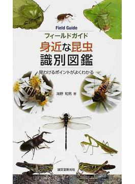 身近な昆虫識別図鑑 見わけるポイントがよくわかる