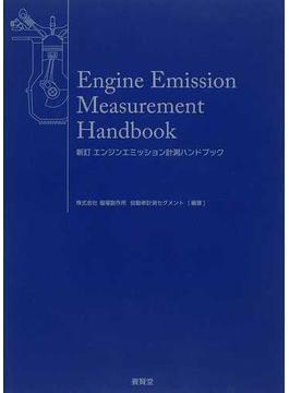 エンジンエミッション計測ハンドブック 新訂