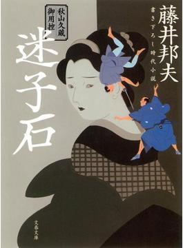 秋山久蔵御用控 迷子石(文春文庫)