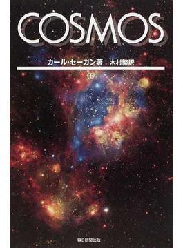 COSMOS 下(朝日選書)