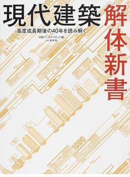 現代建築解体新書 高度成長期後の40年を読み解く