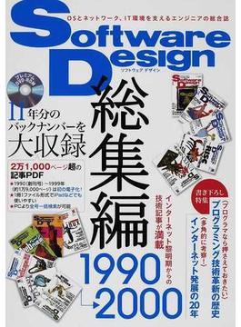 Software Design総集編 1990〜2000