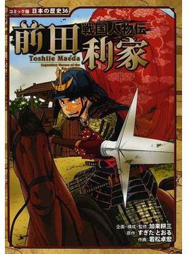前田利家 (コミック版日本の歴史)