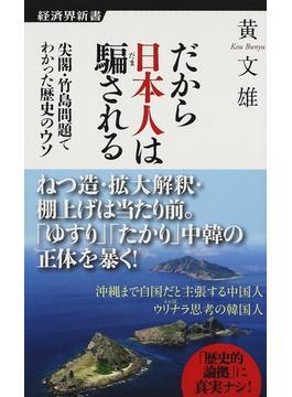 だから日本人は騙される 尖閣・竹島問題でわかった歴史のウソ(経済界新書)
