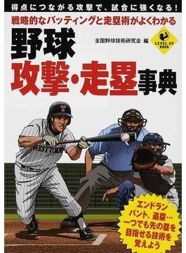 戦略的なバッティングと走塁術がよくわかる野球攻撃・走塁事典 得点につながる攻撃で、試合に強くなる!(LEVEL UP BOOK)