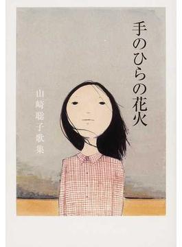 手のひらの花火 山崎聡子歌集