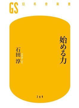 始める力(幻冬舎新書)