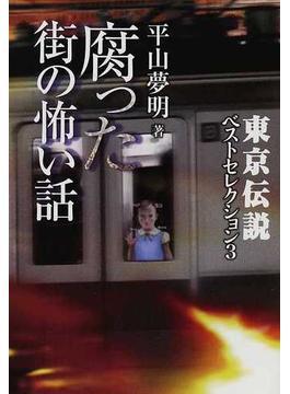 東京伝説ベストセレクション 3 腐った街の怖い話(竹書房文庫)