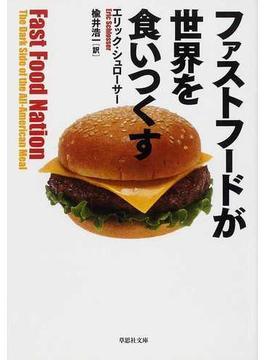 ファストフードが世界を食いつくす(草思社文庫)