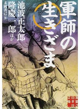 軍師の生きざま(実業之日本社文庫)