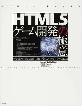 "HTML5ゲーム開発の極意 プラットフォームに依存しない""楽しい""アプリを作るには"