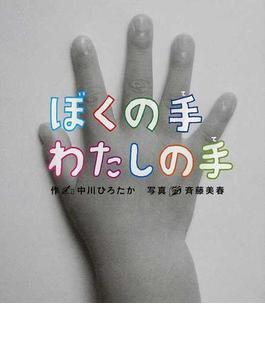 ぼくの手わたしの手