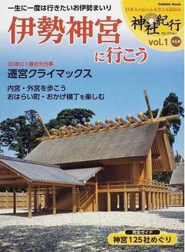 神社紀行セレクション 日本人の心のふるさとを訪ねる vol.1 伊勢神宮に行こう(学研MOOK)