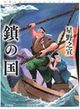 鎖の国 (星野之宣スペシャルセレクション)