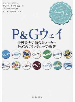 P&Gウェイ 世界最大の消費財メーカーP&Gのブランディングの軌跡