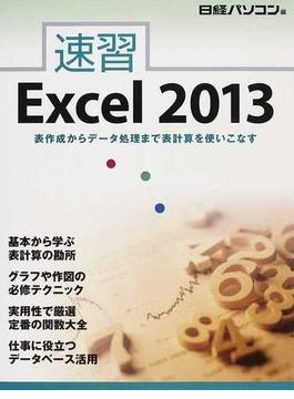 速習Excel 2013 表作成からデータ処理まで表計算を使いこなす