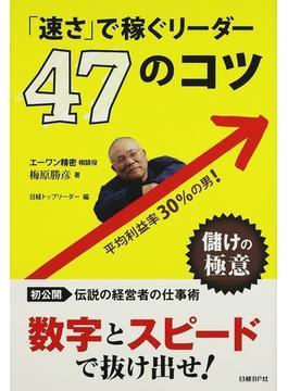 「速さ」で稼ぐリーダー47のコツ 平均利益率30%の男! 儲けの極意